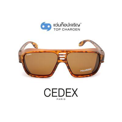 แว่นกันแดดสวมทับ CEDEX รุ่น TJ-026-C9 (กรุ๊ป FD81)