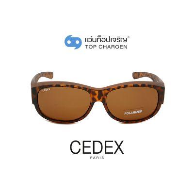 แว่นกันแดดสวมทับ CEDEX รุ่น TJ-027-C9 (กรุ๊ป FD81)