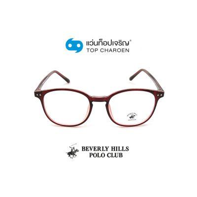 แว่นสายตา BEVERLY HILLS POLO CLUB วัยรุ่นพลาสติก รุ่น BH-21099-C8 (กรุ๊ป 45)