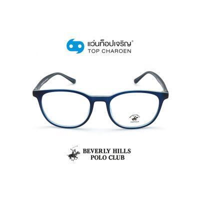 แว่นสายตา BEVERLY HILLS POLO CLUB วัยรุ่นพลาสติก รุ่น BH-21100-C13 (กรุ๊ป 45)