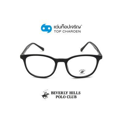 แว่นสายตา BEVERLY HILLS POLO CLUB วัยรุ่นพลาสติก รุ่น BH-21100-C1 (กรุ๊ป 45)