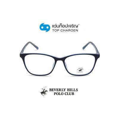 แว่นสายตา BEVERLY HILLS POLO CLUB วัยรุ่นพลาสติก รุ่น BH-21101-C6 (กรุ๊ป 45)