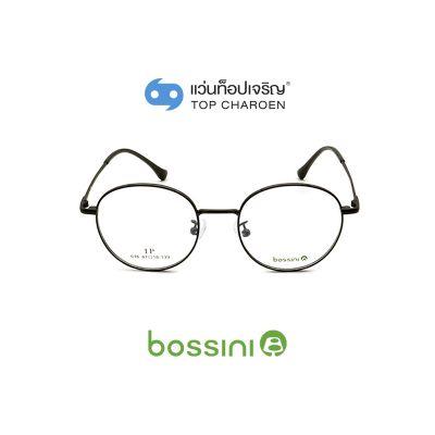 แว่นสายตา BOSSINI วัยรุ่นโลหะ รุ่น 616-C6 (กรุ๊ป 58)