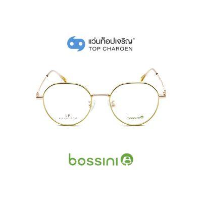 แว่นสายตา BOSSINI วัยรุ่นโลหะ รุ่น 618-C2 (กรุ๊ป 58)