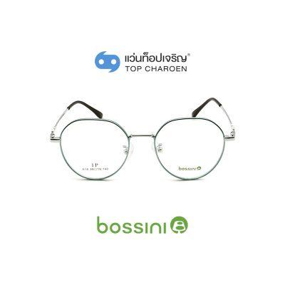 แว่นสายตา BOSSINI วัยรุ่นโลหะ รุ่น 618-C6 (กรุ๊ป 58)