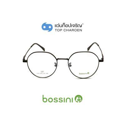 แว่นสายตา BOSSINI วัยรุ่นโลหะ รุ่น 618-C7 (กรุ๊ป 58)