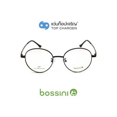 แว่นสายตา BOSSINI วัยรุ่นโลหะ รุ่น 619-C6 (กรุ๊ป 58)