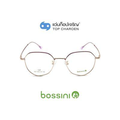 แว่นสายตา BOSSINI วัยรุ่นโลหะ รุ่น 622-C3 (กรุ๊ป 58)