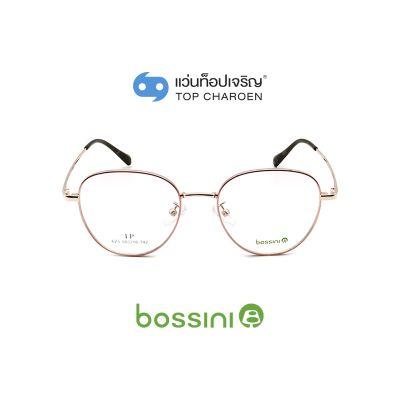 แว่นสายตา BOSSINI วัยรุ่นโลหะ รุ่น 623-C3 (กรุ๊ป 58)