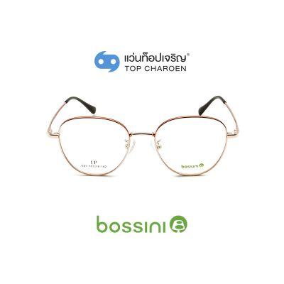 แว่นสายตา BOSSINI วัยรุ่นโลหะ รุ่น 623-C4 (กรุ๊ป 58)
