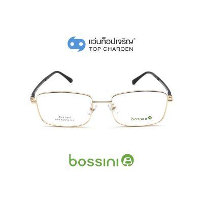 แว่นสายตา BOSSINI วัยรุ่นโลหะ รุ่น 8903-C2 (กรุ๊ป 65)