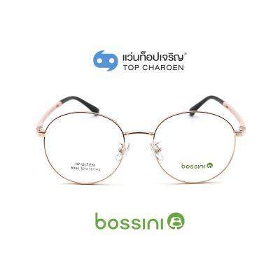แว่นสายตา BOSSINI วัยรุ่นโลหะ รุ่น 8904-C17 (กรุ๊ป 65)