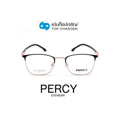 แว่นสายตา PERCY วัยรุ่นโลหะ รุ่น 3117-C15 (กรุ๊ป 48)