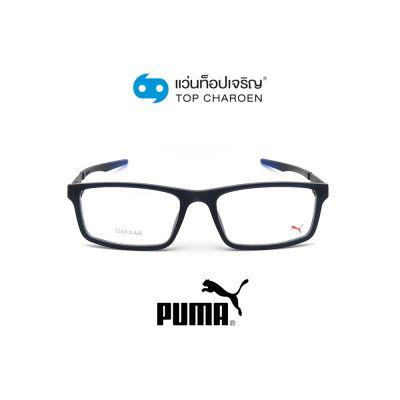 แว่นสายตา PUMA รุ่น PU0299O สี 003 ขนาด 56 (กรุ๊ป 89)