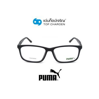 แว่นสายตา PUMA รุ่น PU0333O สี 001 ขนาด 56 (กรุ๊ป 89)