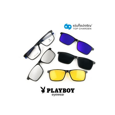 แว่นสายตา PLAYBOY คลิปออนชาย 4 คลิป รุ่น PB-31538-C3 (กรุ๊ป 65)
