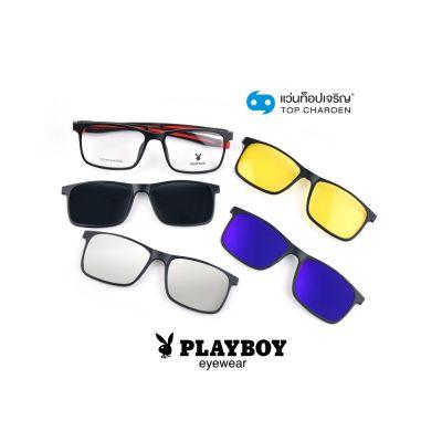 แว่นสายตา PLAYBOY คลิปออนชาย 4 คลิป รุ่น PB-31542-C2 (กรุ๊ป 65)