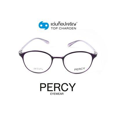 แว่นสายตา PERCY วัยรุ่นพลาสติก รุ่น 6818-C4 (กรุ๊ป 33 )