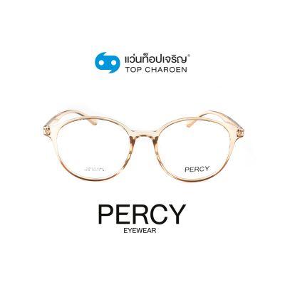 แว่นสายตา PERCY วัยรุ่นพลาสติก รุ่น 6838-C8 (กรุ๊ป 33 )