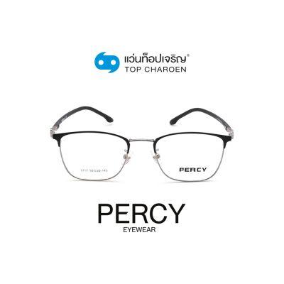 แว่นสายตา PERCY วัยรุ่นโลหะ รุ่น 3117-C3 (กรุ๊ป 48)