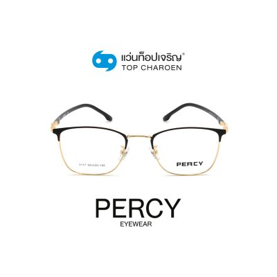 แว่นสายตา PERCY วัยรุ่นโลหะ รุ่น 3117-C6 (กรุ๊ป 48)