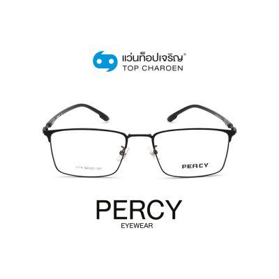 แว่นสายตา PERCY วัยรุ่นโลหะ รุ่น 3119-C1 (กรุ๊ป 48)