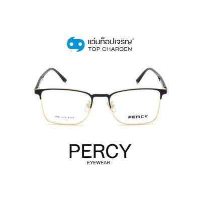 แว่นสายตา PERCY วัยรุ่นโลหะ รุ่น 9702-C16 (กรุ๊ป 48)