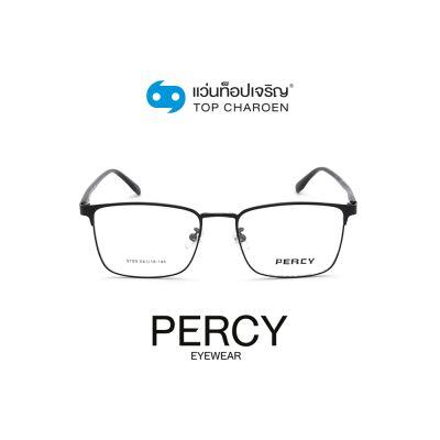 แว่นสายตา PERCY วัยรุ่นโลหะ รุ่น 9709-C11 (กรุ๊ป 48)