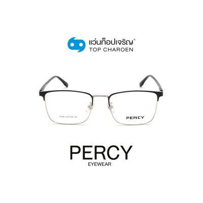 แว่นสายตา PERCY วัยรุ่นโลหะ รุ่น 9709-C15 (กรุ๊ป 48)