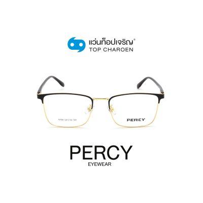 แว่นสายตา PERCY วัยรุ่นโลหะ รุ่น 9709-C16 (กรุ๊ป 48)