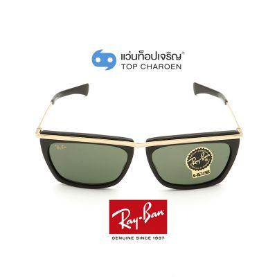 แว่นกันแดด RAY-BAN OLYMPIAN II รุ่น RB2419 สี 130331 ขนาด 56
