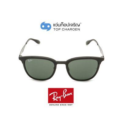 แว่นกันแดด RAY-BAN รุ่น RB4278 สี 628271 ขนาด 51