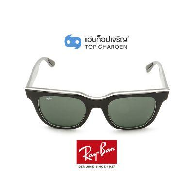 แว่นกันแดด RAY-BAN รุ่น RB4368 สี 652171 ขนาด 51