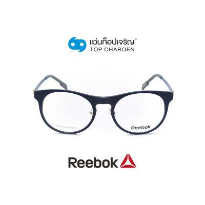 แว่นสายตา REEBOK รุ่น R8505AF สี NAV ขนาด 51 (กรุ๊ป 63)