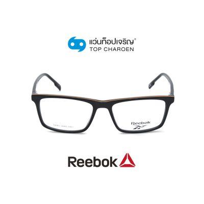 แว่นสายตา REEBOK รุ่น RBV9532AF สี BLK ขนาด 55 (กรุ๊ป 78)