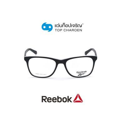 แว่นสายตา REEBOK รุ่น RV9527AF สี BLC ขนาด 53 (กรุ๊ป 78)