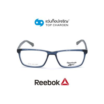 แว่นสายตา REEBOK รุ่น RV9528AF สี NAV ขนาด 56 (กรุ๊ป 78)