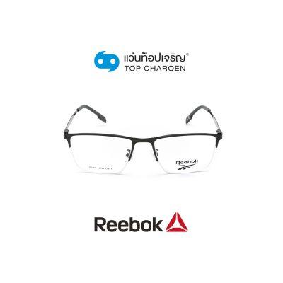 แว่นสายตา REEBOK รุ่น RV9530AF สี OLV ขนาด 53 (กรุ๊ป 85)