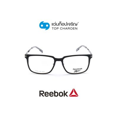 แว่นสายตา REEBOK รุ่น RV9531AF สี BLY ขนาด 54 (กรุ๊ป 85)