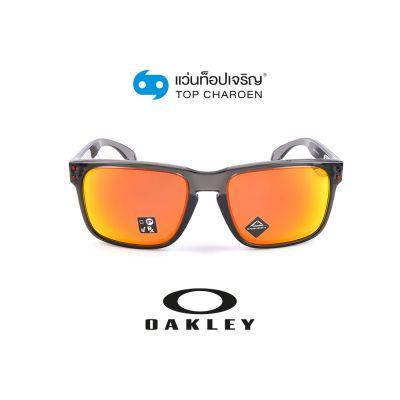 แว่นกันแดด OAKLEY HOLBROOK รุ่น OO9244 สี 924428 ขนาด 56 (กรุ๊ป 95)