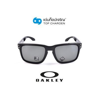 แว่นกันแดด OAKLEY HOLBROOK รุ่น OO9244 สี 924430 ขนาด 56 (กรุ๊ป 95)