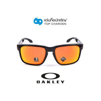 แว่นกันแดด OAKLEY HOLBROOK รุ่น OO9244 สี 924431 ขนาด 56 (กรุ๊ป 95)