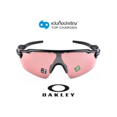 แว่นกันแดด OAKLEY RADAR EV PATH รุ่น OO9211 สี 921118 ขนาด 38 (กรุ๊ป 124)