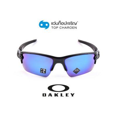 แว่นกันแดด OAKLEY  FLAK 2.0 XL รุ่น OO9188 สี 9188F7 ขนาด 59 (กรุ๊ป 111)