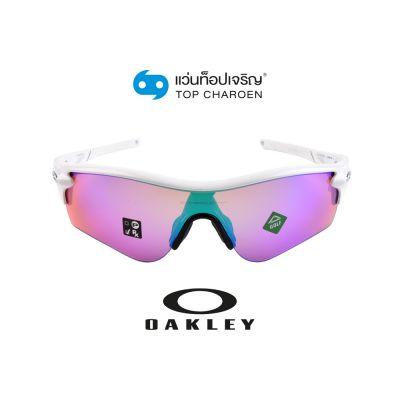 แว่นกันแดด OAKLEY RADARLOCK PATH รุ่น OO9206 สี 920667 ขนาด 38 (กรุ๊ป 124)