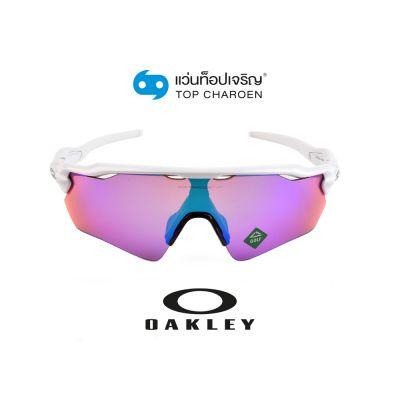 แว่นกันแดด OAKLEY RADAR EV PATH รุ่น OO9208 สี 9208A5 ขนาด 38 (กรุ๊ป 124)