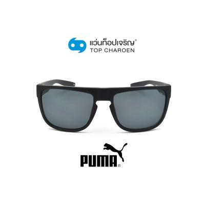 แว่นกันแดด PUMA รุ่น PU0218S สี 001 ขนาด 57 (กรุ๊ป 95)