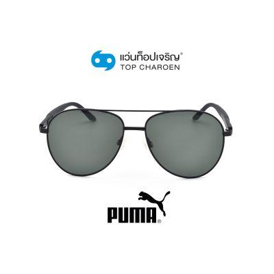 แว่นกันแดด PUMA รุ่น PU0320S สี 001 ขนาด 60 (กรุ๊ป 89)