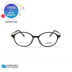 แว่นตา CEDEX (ซีเด็กซ์) รุ่น 8316C12 + เลนส์ Bluecut ไม่มีค่าสายตา (กรุ๊ป RG300)