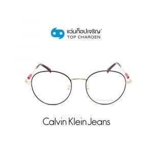 แว่นสายตา CALVIN KLEIN JEANS รุ่น CKJ18107A สี 603 (กรุ๊ป 88)